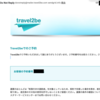 【航空券】Travel2beからの予約確認メールの解読方法(国内線/予約番号)