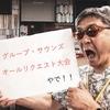 8月11日(日)は「グループサウンズ・オールリクエスト大会!」