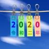 そろそろ2020年のカレンダーが欲しいな