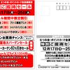 佐世保店 むつみ会・ポイントカード会員様限定 特別ご招待セール開催☆