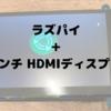 Raspberry Pi で遊ぶ - 小型ディスプレイを接続してみる(ELECROW 5インチ HDMI液晶モニター) -