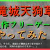 【矢滝城天狗草子】フォロワーからおススメされた、フリーゲームやってみた!③【ぽてと仮面/たぶんVtuber】