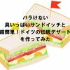 バラけない具いっぱいサンドイッチと超簡単!ドイツの伝統デザートを作ってみた