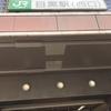 『秀樹杉松』坂めぐり(第74回=2018-8-23=目黒区目黒、世田谷区深沢)~富士見坂(目黒)、深沢坂。~目黒駅、深沢不動。