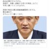 東京新聞 憲法尊重擁護義務違反? 2021年5月3日