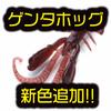 【イマカツ】細部までこだわったホグ系ワーム「ゲンタホッグ」新色追加!