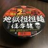 【カップ麺】地獄の担担麺 護摩龍