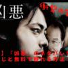 【映画】『凶悪』のネタバレなしのあらすじと無料で観れる方法!