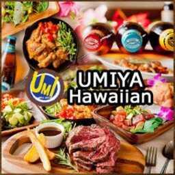 UMIYA Hawaiian-ウミヤハワイアン-