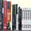 【おすすめのカクテルブック15冊】初心者向け〜上級者まで!カクテル作りに役立った本のまとめ
