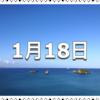 【1月18日 記念日】118番の日〜今日は何の日〜