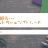30万円からはじめる真似マネ不労所得 FX自動売買 5週目