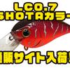 【ラッキークラフト】スクエアビルクランクベイトの宮廣祥大セレクトカラー「LC0.7 SHOTAカラー」通販サイト入荷!