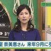 「ニュースウォッチ9」9月20日(水)放送分の感想