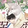 【BL】オオカミパパに溺愛されています (シャレードコミックス)など、本日のkindle新刊【2020/8/1】