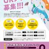 【GR姫路】GRメンバーズ9月キャンペーン~月会員