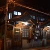 【旅行記】北信州⑤〜夜の渋温泉はとってもノスタルジック&超熱い外湯をめぐる〜