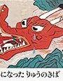 世界の昔話や民話のおすすめ絵本