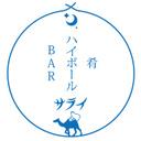 仙台の夜はサライのハイボールから。まずは100のハイボールを制覇して、ハイボールマスターになろう!