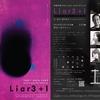 演劇企画 heart more need「Liar3+1(ライアースリー・プラスワン)」