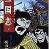 三国志 6 /横山光輝