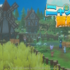 【Switchゲーム紹介76】「ニャンザの冒険」感想。最後の最後に…(軽いネタバレあり)