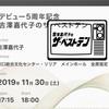 吉澤嘉代子は「一角獣」を歌うために川口でライブをやったのかもしれない 〜 デビュー5周年記念 吉澤嘉代子のザ・ベストテン 感想 ライブレポート 〜