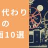 名刺代わりの映画10選