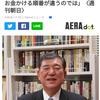 中国と韓国の同盟関係『反日統一共同戦線戦略』⑪