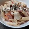【レシピ パスタ】なんちゃって「オーロラソース ペンネ」…スパゲッティでもおいしいよ!^^※YouTube動画あり