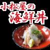 小松島市和田島に海鮮料理屋「小松屋」がOPEN