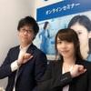 「SECURITY ACTION制度の目的と活用ポイント」「クラウド接続をセキュアに」|NTT東日本オンラインセミナー