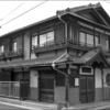 京の民家#8 遊郭跡