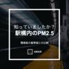 外出自粛レベル?!地下鉄駅構内のPM2.5濃度、測ってみました