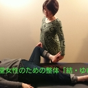 神経メッセンジャー調整療法/辻堂女性のための整体「結・ゆい」