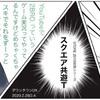 ☆邪視ぃ☆ダイヤモンド