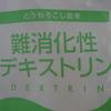 ダイエット 糖と脂肪の吸収を抑えるらしいトクホのお茶の有効成分(難消化性デキストリン)のみ購入してみた。