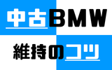 BMWの維持費の真実 国産車とBMWの維持費の違いとは?