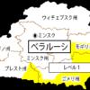 【危険情報】ベラルーシの危険情報【危険レベル継続】(内容の更新)