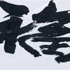 我が家的今年の漢字