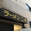 ラーメン二郎 千住大橋駅前店 『大ダブル+生玉子+辛味 (別皿)』
