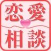 お薦め恋愛相談ブログ