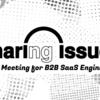 B2Bエンジニアが集まるエンジニアイベント開催します - Sharing Issues -