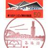 【風景印】目黒八雲五郵便局(2020.10.23押印)