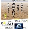 5月18日(土)「大島砂浜映画館」を開催します!