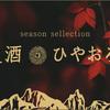 秋酒・ひやおろしの季節がやってきましたよ!