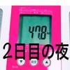 31日 眠り姫👏( ˊᵕˋ )