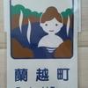 蘭越町 ― 温泉と清流 ―