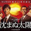 【名作】ドラマ版「沈まぬ太陽」は史上最高のビジネスドラマだった