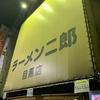 ラーメン二郎 目黒店